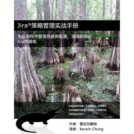JIRA策略管理实战手册 (点燃)